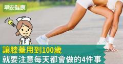 讓膝蓋用到100歲,就要注意每天都會做的4件事