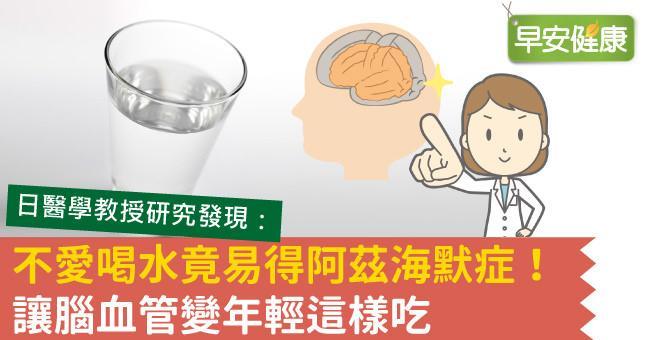 不愛喝水竟易得阿茲海默症!讓腦血管變年輕這樣吃