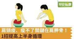 肩頸痠、瘦不了關鍵在肩胛骨!1招提高上半身循環