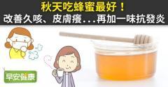 秋天吃蜂蜜最好!改善久咳、皮膚癢...再加一味抗發炎