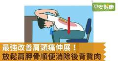 最強改善肩頸痛伸展!放鬆肩胛骨順便消除後背贅肉