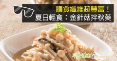 膳食纖維超豐富!夏日輕食:金針菇拌秋葵