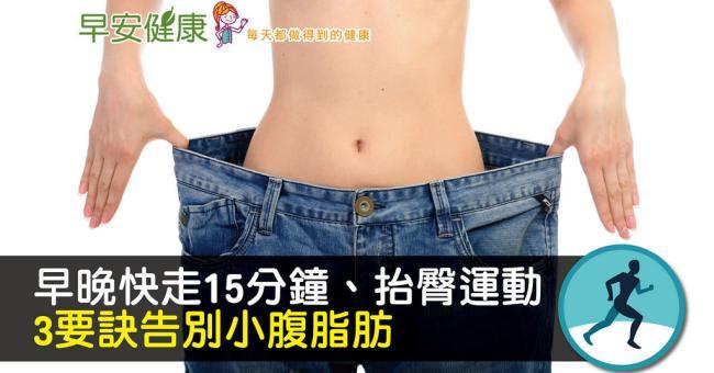 早晚快走15分鐘、抬臀運動,3要訣告別小腹脂肪