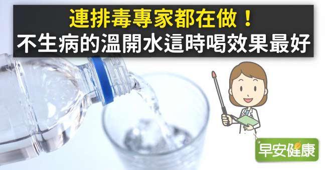 連排毒專家都在做!不生病的溫開水這時喝效果最好