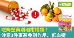吃降壓藥別碰柑橘類!注意3件事避免副作用、低血壓