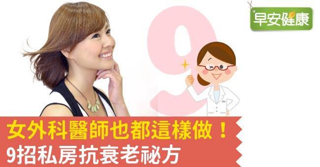 女外科醫師也都這樣做!9招私房抗衰老祕方