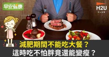 減肥期間不能吃大餐?這時吃不怕胖竟還能變瘦?