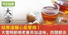 祛寒遠離心血管病!大雪時節喝老薑茶加這味,防關節炎