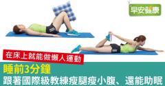 睡前3分鐘,跟著國際級教練瘦腿瘦小腹、還能助眠