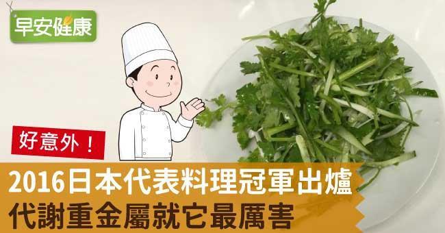 2016日本代表料理冠軍出爐,代謝重金屬就它最厲害