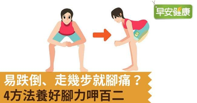 易跌倒、走幾步就腳痛?4方法養好腳力呷百二