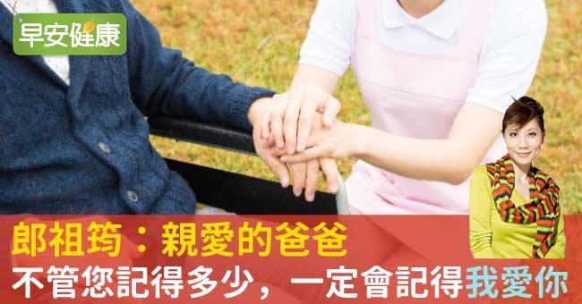 郎祖筠:親愛的爸爸,不管您記得多少,一定會記得「我愛你」