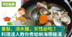 養髮、消水腫,女性必吃!料理達人教你煮蛤蜊海帶雞湯