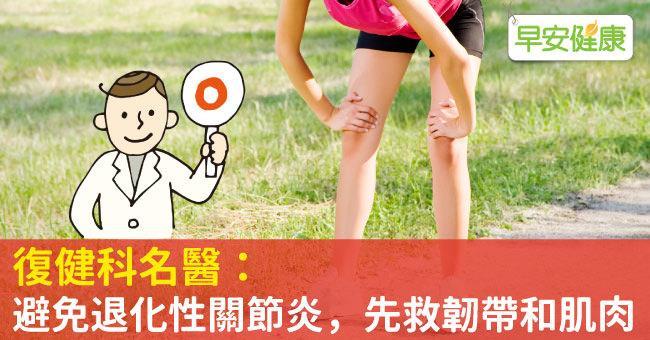 復健科名醫:避免退化性關節炎,先救韌帶和肌肉