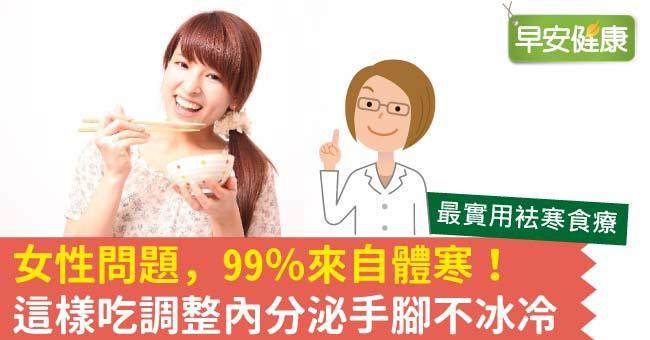 女性問題,99%來自體寒!這樣吃調整內分泌手腳不冰冷