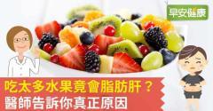 吃太多水果竟會脂肪肝?醫師告訴你真正原因