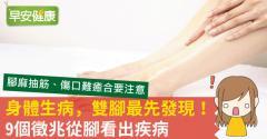 身體生病,雙腳最先發現!9個徵兆從腳看出疾病