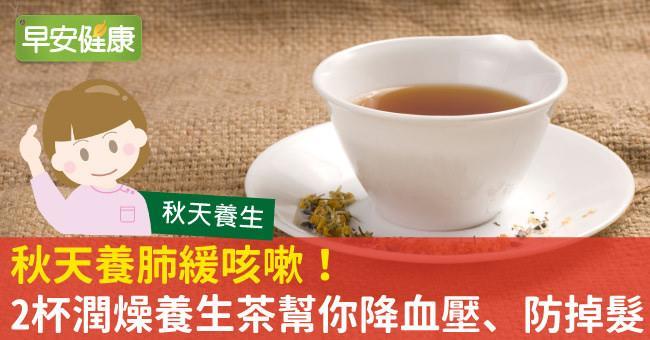 秋天養肺緩咳嗽!2杯潤燥養生茶幫你降血壓、防掉髮