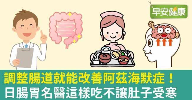 調整腸道就能改善阿茲海默症!日腸胃名醫這樣吃不讓肚子受寒