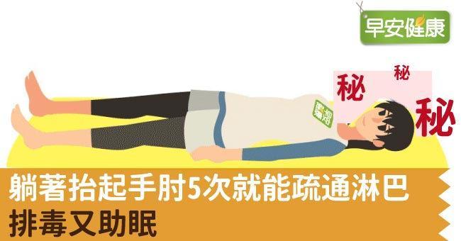 躺著抬起手肘5次就能疏通淋巴,排毒又助眠