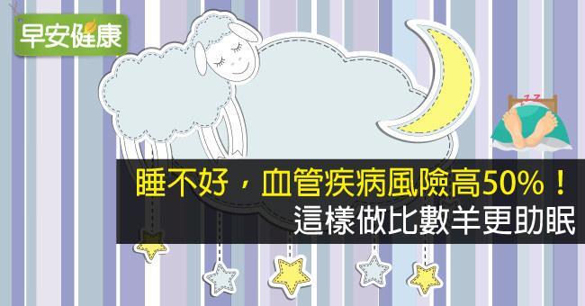 睡不好,血管疾病風險高50%!這樣做比數羊更助眠