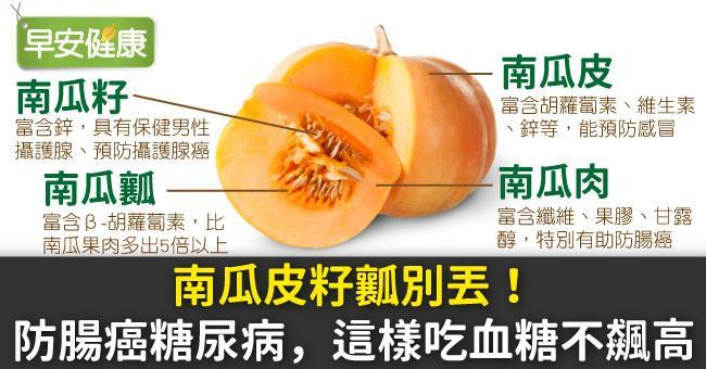 南瓜皮籽瓤別丟!防腸癌糖尿病,這樣吃血糖不飆高