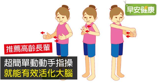 超簡單動動手指操,就能有效活化大腦