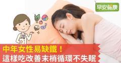 中年女性易缺鐵!這樣吃改善末梢循環不失眠
