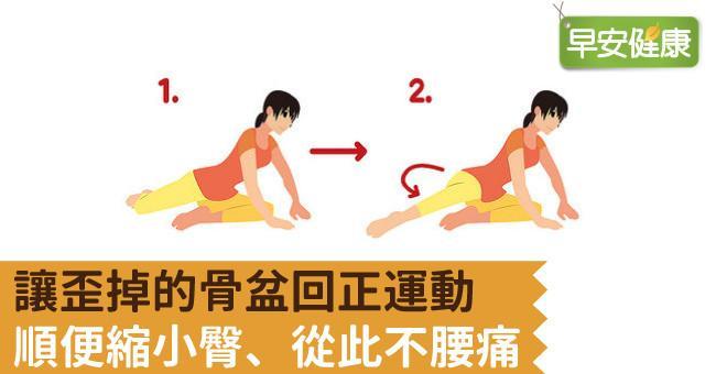 讓歪掉的骨盆回正運動,順便縮小臀、從此不腰痛