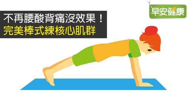 不再腰酸背痛沒效果!完美棒式練核心肌群