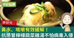 鼻水、咳嗽有效緩解!抗感冒檸檬蔬菜雞湯不怕病毒入侵
