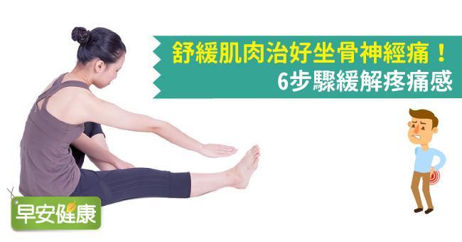 舒緩肌肉治好坐骨神經痛!6步驟緩解疼痛感