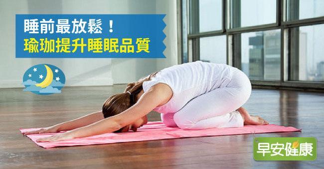 睡前最放鬆!瑜珈提升睡眠品質