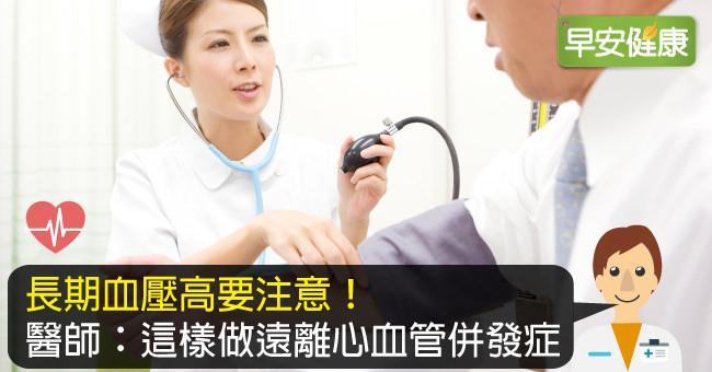 高血壓降不下來怎麼辦?