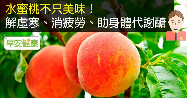 水蜜桃不只美味!解虛寒、消疲勞、助身體代謝醣