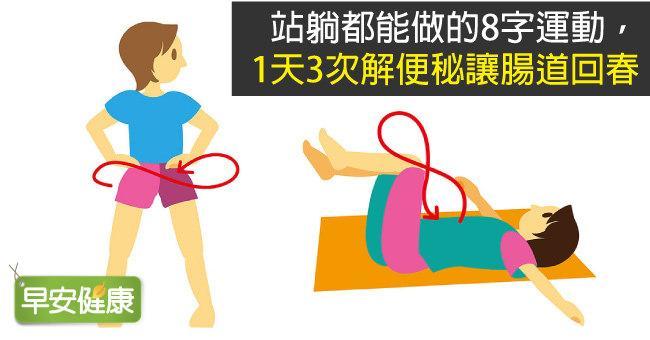 站躺都能做的8字運動,1天3次解便秘讓腸道回春