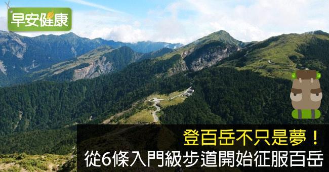 登百岳不只是夢!從6條入門級步道開始征服百岳