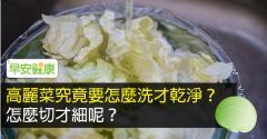 高麗菜究竟要怎麼洗才乾淨?怎麼切才細呢?
