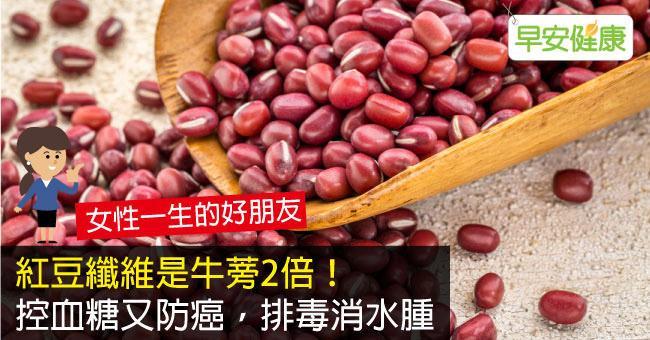 紅豆纖維是牛蒡2倍!控血糖又防癌,排毒消水腫