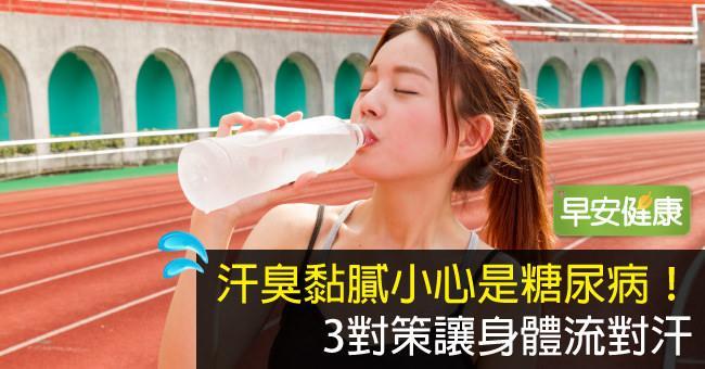汗臭黏膩小心是糖尿病!3對策讓身體流對汗