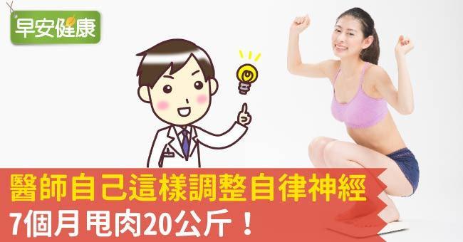 醫師自己這樣調整自律神經,7個月甩肉20公斤!