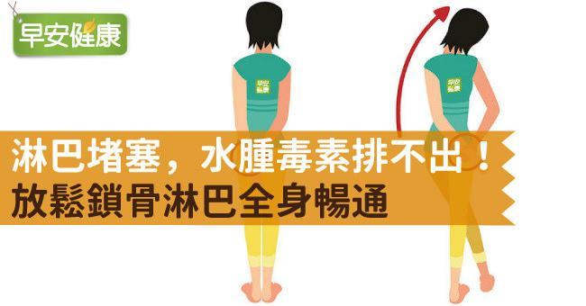 淋巴堵塞,水腫毒素排不出!放鬆鎖骨淋巴全身暢通