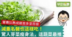 減重名醫也這樣吃!驚人芽菜瘦身法,這蔬菜最推