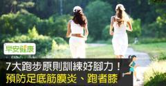 7大跑步原則訓練好腳力!預防足底筋膜炎、跑者膝