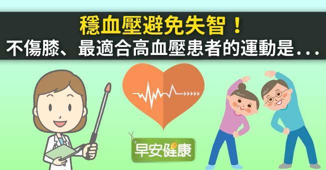 穩血壓避免失智!不傷膝、最適合高血壓患者的運動是...