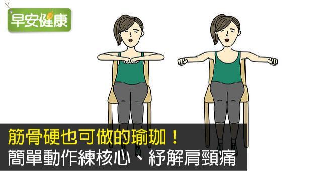 筋骨硬也可做的瑜珈!簡單動作練核心、紓解肩頸痛
