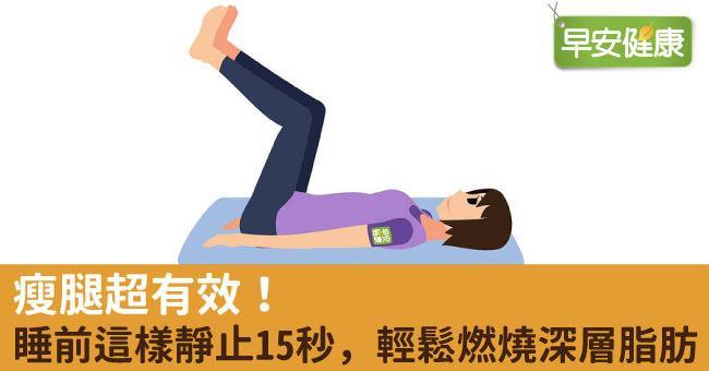 瘦大腿運動超有感!睡前15秒瘦大腿操有效燃脂