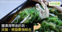 鹽漬海帶金針菇,排脂、燃脂最強組合