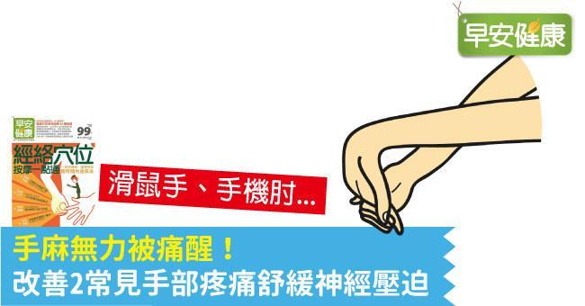 手麻無力被痛醒!改善2常見手部疼痛舒緩神經壓迫
