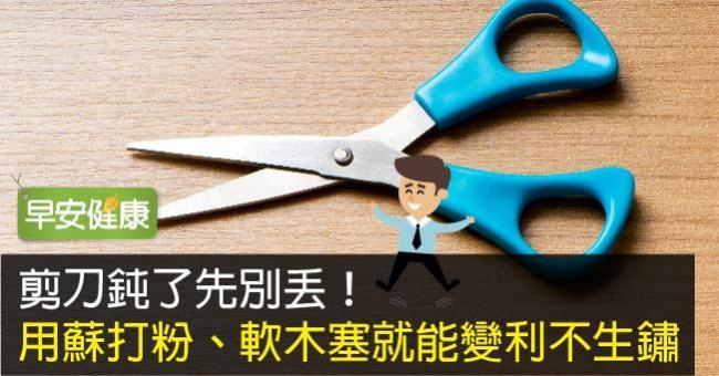 剪刀鈍了先別丟!用蘇打粉、軟木塞就能變利不生鏽